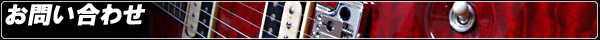 PRS Guitars, DTM Guitars, Collings Electric, GEN Brands, Other Brand Electric Guitars and Amplifiers